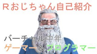 Rおじちゃんの動画「Rおじちゃん自己紹介じゃ!(2度目)」のサムネイル画像