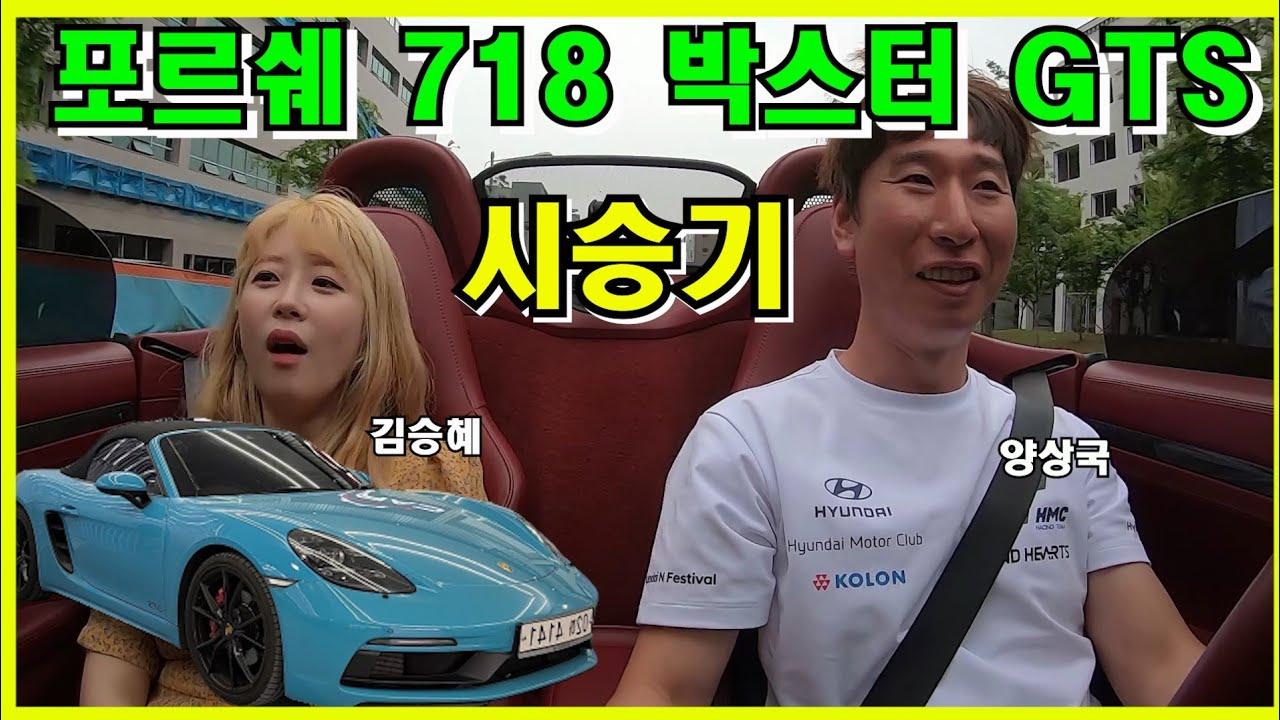 포르쉐 718 박스터 GTS 시승기!!911 안타도 되겠는데!!!