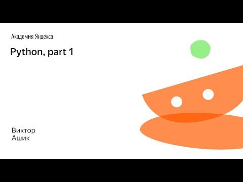 004. Python, part 1 - Виктор Ашик