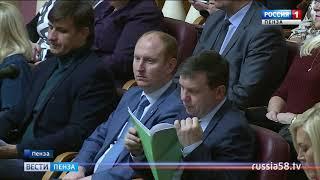 В Пензе обсудили проект бюджета на 2019 год