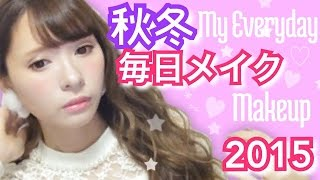 秋冬の毎日メイク♡Everyday Makeup♡2015 thumbnail