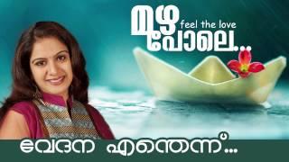 Vedhana Enthennu.. | New Malayalam Album Song | Mazha Pole [ 2015 ] | Ft. Akhila Anand