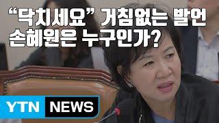 """[자막뉴스] """"닥치세요"""" 거침없는 발언...손혜원은 누구인가? / YTN"""