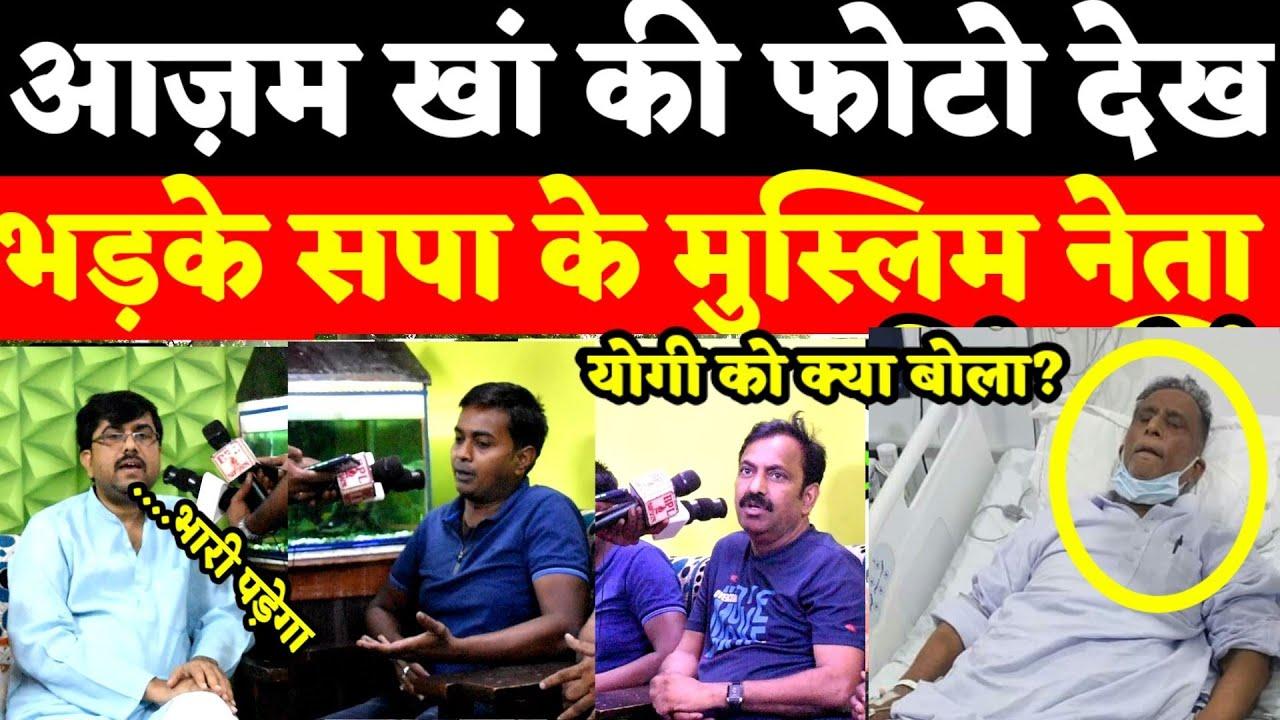 आजम खान की फोटो देख भड़के सपा के मुस्लिम नेता योगी को दी चेतावनी ll Samajawadi Party lAkhilesh Yadav