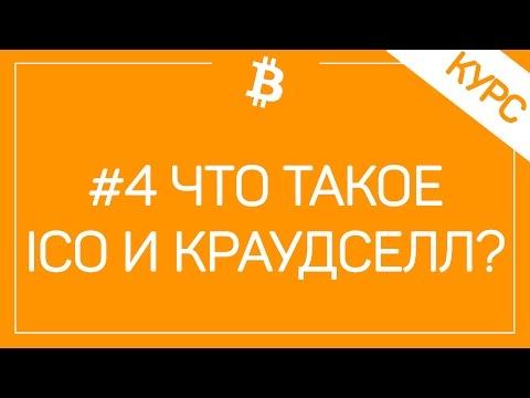 # Урок 4. Что такое ico криптовалюты. Как заработать на ico.