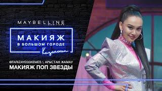 Макияж поп звезды с farizayesskermes Макияж в большом городе Казахстан 3 сезон