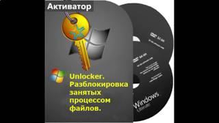 unlocker  Разблокировка занятых процессом файлов