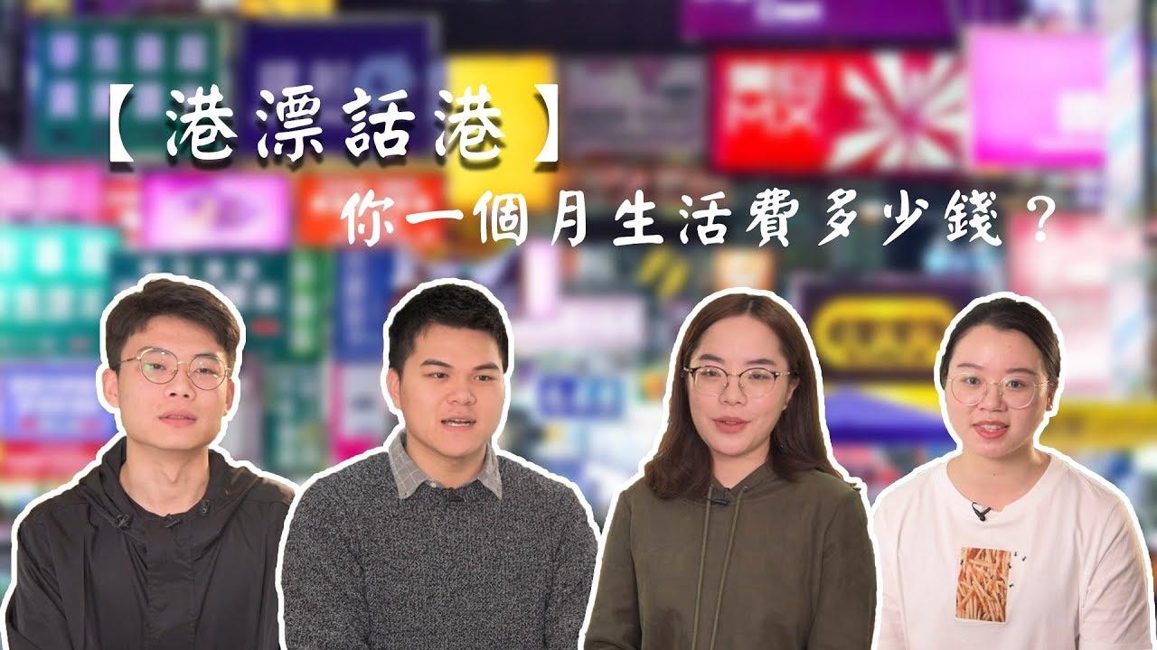 【港漂話港】港漂生一個月的生活費多少錢? - YouTube