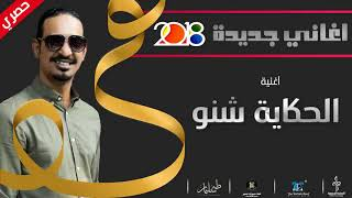 طه سليمان Taha Suliman - الحكاية شنو   أغاني سودانية 2018