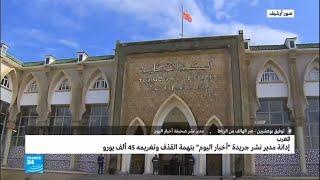 المغرب: إدانة مدير نشر جريدة