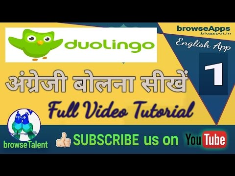 DuoLingo English Speaking App - Full video tutorial and Tricks | must watch(browseapps.blogspot.in)