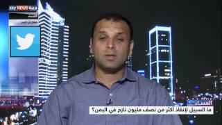 ما السبيل لإنقاذ أكثر من نصف مليون نازح باليمن
