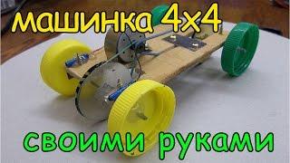Как сделать машинку 4х4 своими руками