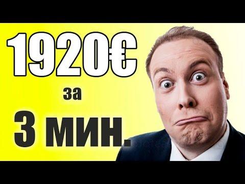 Бинарные опционы  Торговля 15 минут 13+ Итог 1200 долларов профит+++