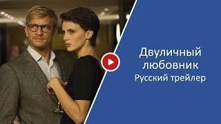 Двуличный любовник — Русский трейлер (2017)