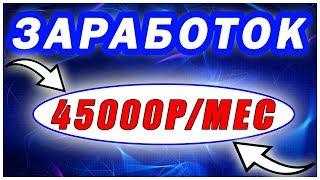Как заработать ДЕНЬГИ в ИНТЕРНЕТЕ от 45000 рублей каждый месяц на рекламе в соцсетях