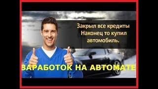 Заработать 1000 рублей на автомате|Подробный видеокурс по заработку от 1000 рублей в день на автомат