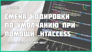 смена кодировки по умолчанию через файл  htaccess