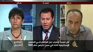 الواقع العربي - مكاسب وتحديات معركة الأمعاء الخاوية