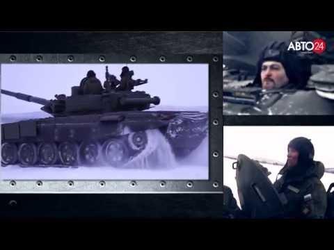 Танк Т-72Б3. Поехали. АВТО24