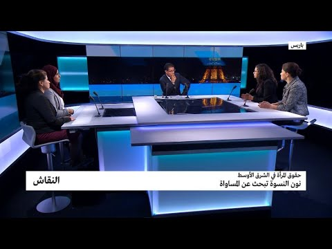 حقوق المرأة في الشرق الأوسط: نون النسوة تبحث عن المساواة  - 17:23-2018 / 4 / 16