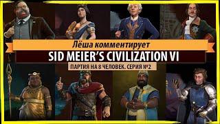 Лёша-комментатор! Серия №2: Хочется подначить их. Sid Meier's Civilization VI: Gathering Storm