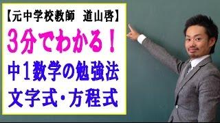 中1数学の勉強法続き→http://tyugaku.net/gakunen/tyu1-suugaku.html 【...