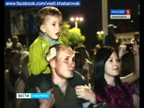 Вести-Хабаровск. Яркое завершение праздника