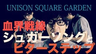 Download Lagu 【English sub】Kekkai Sensen ED - Sugar Song & Bitter Step 血界戦線 ED(Full cover - Acoustic) mp3