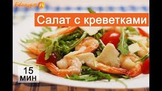 Салат с креветками, помидорами, из рукколы и с сыром вкусный рецепт!❤