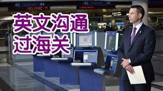 过美国海关时如何用英文沟通?|美国海关Go Through Customs