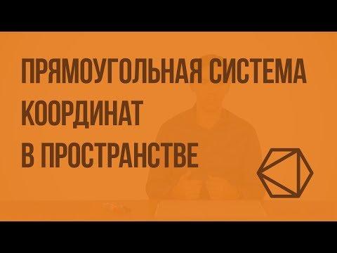 Видеоурок по геометрии 11 класс координаты точки и координаты вектора