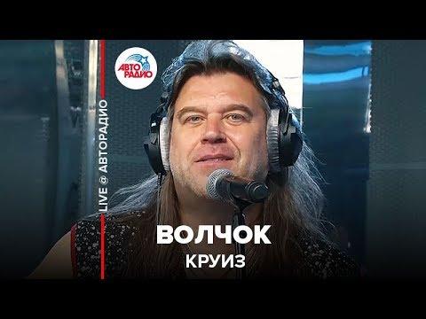 🅰️ Круиз - Волчок (LIVE @ Авторадио)
