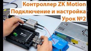 Урок №2 ZK Motion. Подключение и настройка платы управления ЧПУ станком.