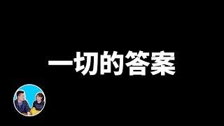 【震撼】這是一部解開所有宇宙之謎的影片 | 老高與小茉 Mr & Mrs Gao