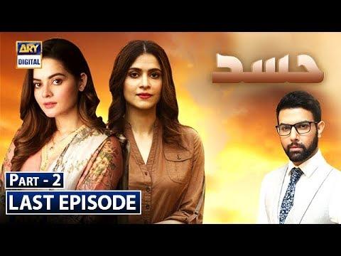 Hassad   Last Episode   Part 2   2nd Sep 2019   ARY Digital