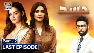Hassad | Last Episode | Part 2 | 2nd Sep 2019 | ARY Digital Drama