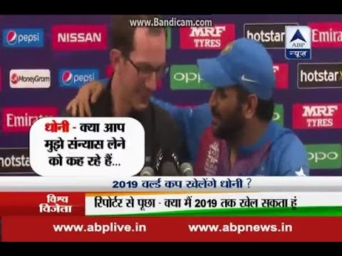 MS Dhoni's candid and funny reply to Australian reporter on retirement question