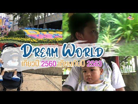 Dream World ปี 2560 และ ปี 2563 โดยพี่ข้าวปั้นกับน้องนะโม