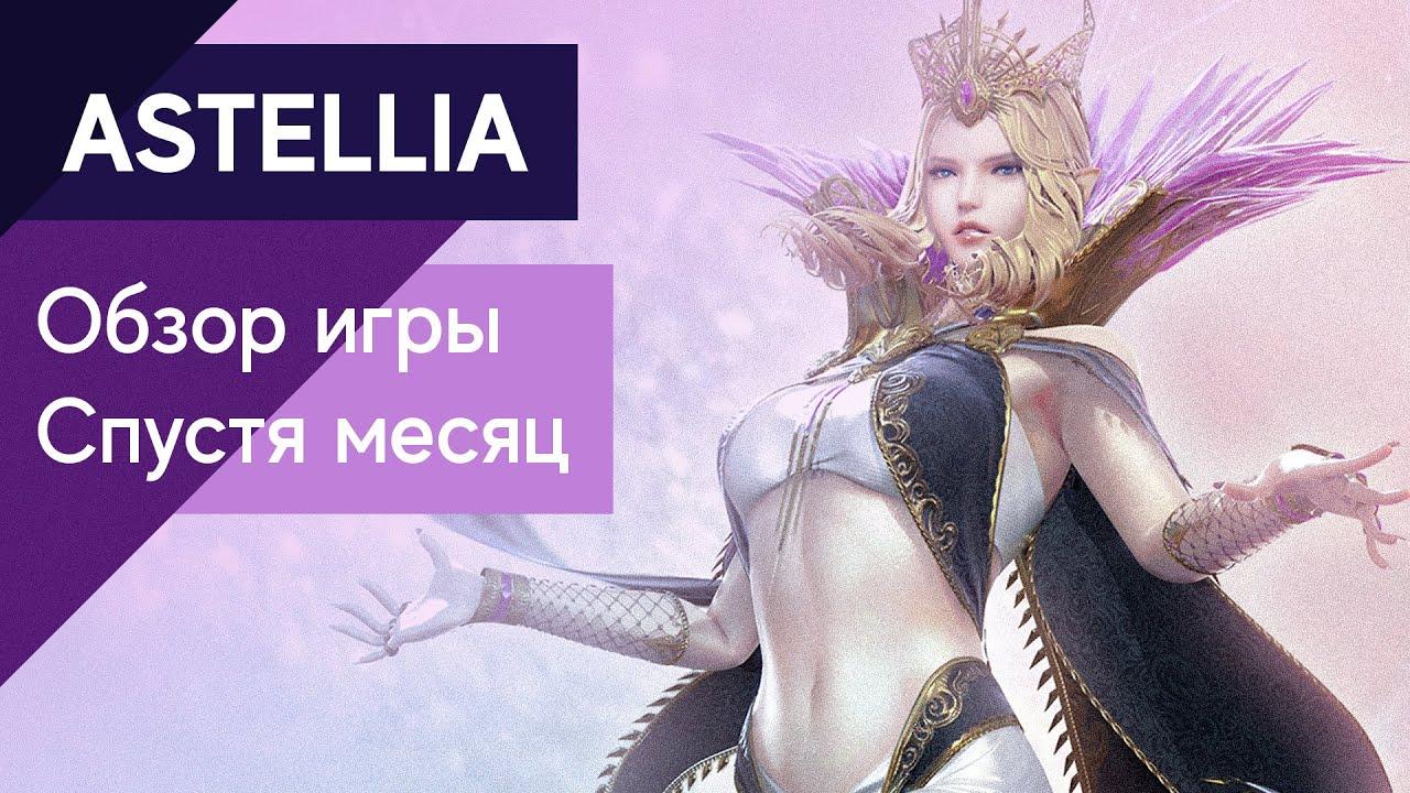 Astellia - 100% ЧЕСТНО-ОБЪЕКТИВНО-ДОКУМЕНТАЛЬНЫЙ ОБЗОР! INST: requiem_red