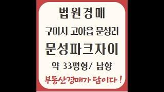 구미아파트경매 고아읍 문성리 문성파크자이 김천법원경매 …