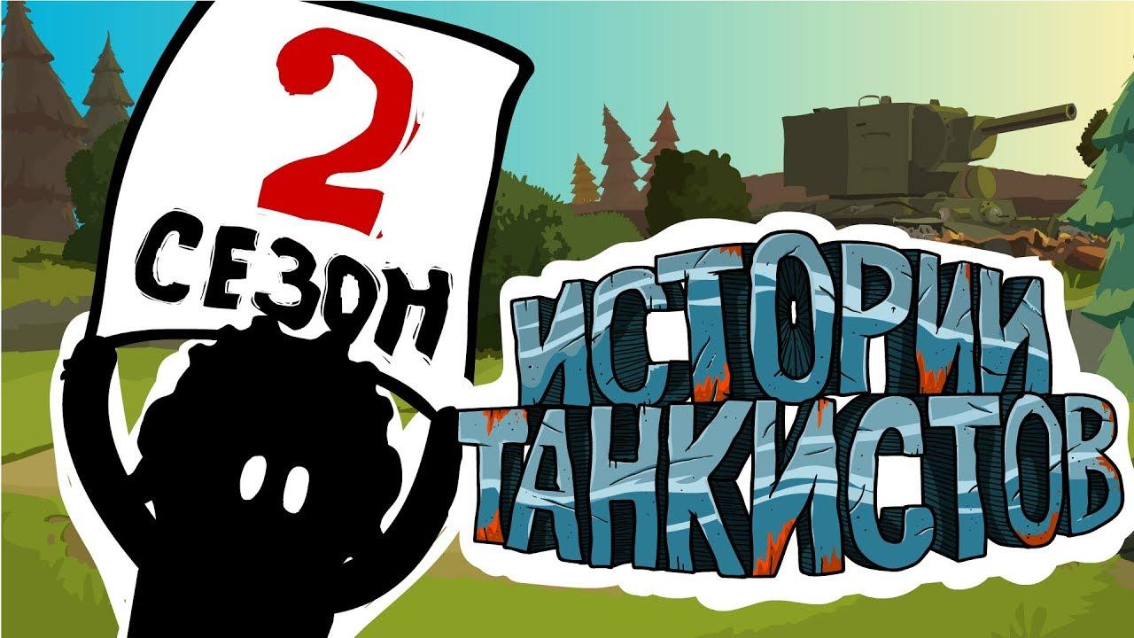 Истории Танкистов 2 Сезон