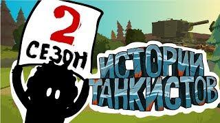 Приколы Wot - Истории танкистов. Сезон 2. Мультик про танки.