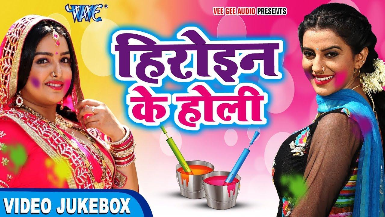 Amarpali और Akshara का जोरदार होली गीत 2018 - Heroine Ke Holi - Video JukeBOX - Bhojpuri Holi Song