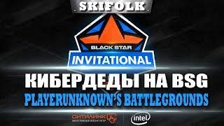 """💀PUBG ► """"КИБЕРДЕДЫ"""" НА BLACK STAR INVITATIONAL II (3мин. задержка, начало турнира в 12:00)"""
