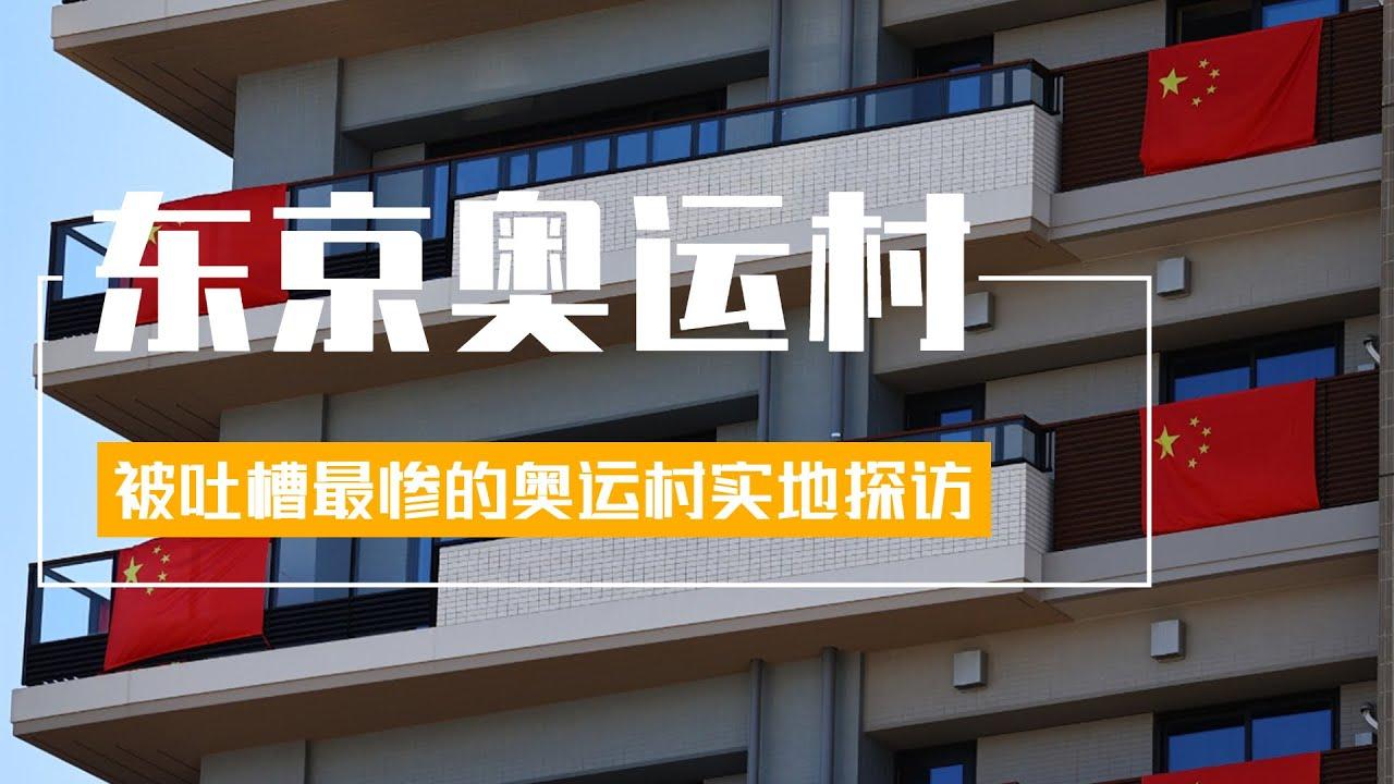 东京奥运会开幕当天实地探访被吐槽最惨的一届东京奥运村,见证中国代表团驻地国旗飘飘!戒备森严!