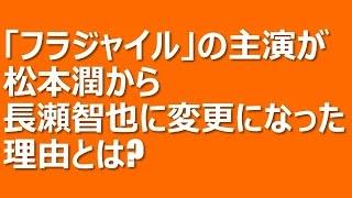 ドラマ「フラジャイル」の主演が松本潤から長瀬智也に変更になった理由...