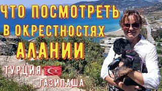 Аланья Турция 2020. Экскурсии в Турция. Экскурсия в античный город Селинус.