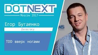 DotNext 2017