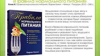 Брестская областная библиотека им. Горького. Виртуальная выставка ''Ешьте это, а не то!''